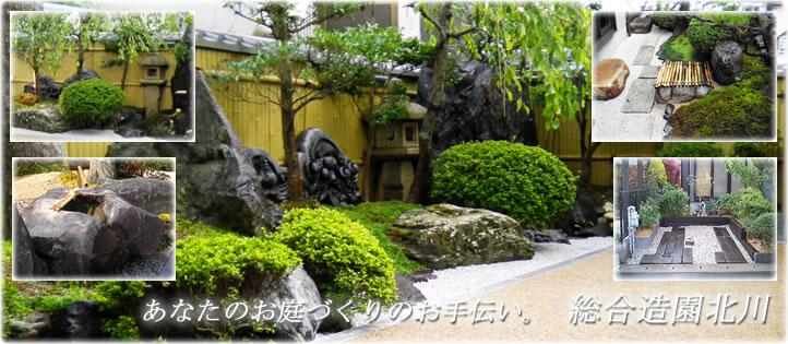 あなたのお庭づくりのお手伝い。 総合造園 北川